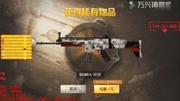 刺激戰場:M4又出兩款新皮膚赤橙和狂怒?不用30秒你就能擁有!