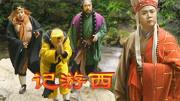 《新西游记》四大天王交手孙悟空,一回合解决战斗,求悟空还宝贝