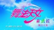 舞法天女朵法拉第三季_舞法天女朵法拉 第2季 第30集