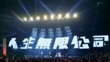 人生无限公司演唱会鸟巢终极版DAY2