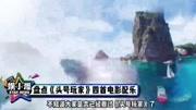 《头号玩家》中国独家终极预告片