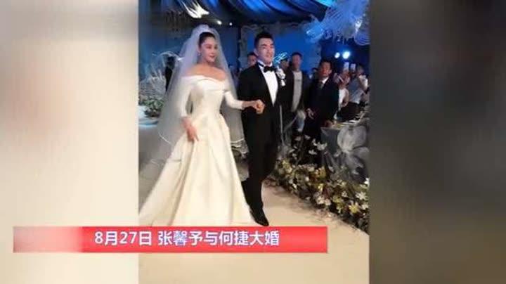 张馨予何捷婚礼现场曝光, 邓超