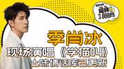 胡歌被結婚后首次現身!2019年新劇將和李小璐演CP?