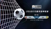 万博体育意甲联赛第4轮罗马VS切沃集锦