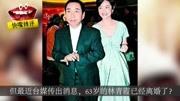 林青霞否认离婚真女神的人生可是比琼瑶剧精彩