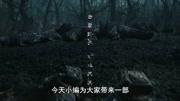 天下霸唱《鬼吹燈》系列小說改編電影《云南蟲谷》曝光預告