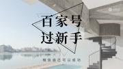 自媒体新媒体头条号百家号企鹅号大鱼号抖音号运营教程