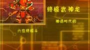 斗龍戰士:路子園對達力古說打倒它它現在根本不是我認識的米拉