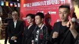 《龍蝦刑警》亮相上海不擔心世界杯影響票房