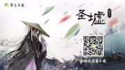 辰東正版授權《圣墟》手游概念視頻首曝光 再現昆侖之戰