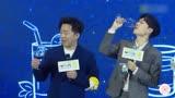 《一出好戲》廣州首映, 黃渤被張藝興套路: 你還好意思叫