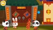 【團團】寶寶巴士中華節日之中秋節奇奇做月餅看煙花游戲