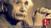 爱因斯坦:人死后150年能重回人间,科学家们表示赞同