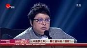 中国梦之声学员�ya�_《中国梦之声》:韩红遇90后\