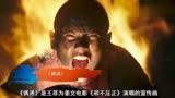 王菲惊艳开嗓《邪不压正》插曲,姜文导演这歌只有王菲能唱