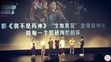 電影《我不是藥神》首映禮徐崢謙虛談角色原型小人物是我的