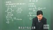 黄冈高中化学高中v高中2__第3章第2节苯(上)creativewriting中学图片