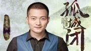 《大江大河》剛結局王凱的《孤城閉》就開機了,這是霸屏的節奏啊