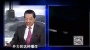 軍情解碼之福島核泄漏超標10萬倍