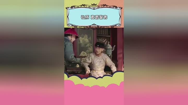 """#延禧攻略延禧攻略 皇上大型""""真香""""現場,一邊說不喜歡一邊戴上帽子的樣子是不是有"""
