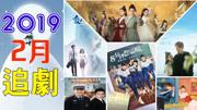 2019年2月即將上映并值得期待的六部精彩好劇,最期待哪一部?