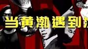 邓超,黄晓明,黄渤喊出名字,把观众笑坏了。