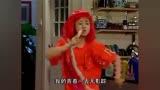 家有兒女-劉星小雪跳舞唱歌
