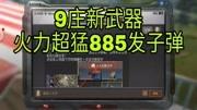 明日之后:50级新武器曝光,火箭筒、AWM与超越95的M416!