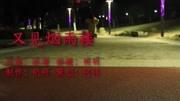 倾城教学江西鄱阳春英广场舞 《又见烟雨楼》正背面与分解