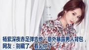 邓伦的女朋友不是什么马思纯 金晨  杨紫 迪丽热巴  竟然是她?