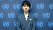 易烊千璽出席聯合國青年論壇,為青年發聲,為健康發聲