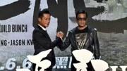 電影《追龍Ⅱ》定檔發布會 延續犯罪片類型還原世紀悍匪故事