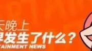楊洋剛否認沒多久,喬欣小號再曝光戀情實錘?