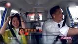 極限挑戰:黃磊邂逅史上最熱情的女乘客,看著女乘客,我就想笑
