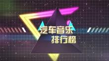 2019汽车音乐排行榜_最新汽车音乐排行榜