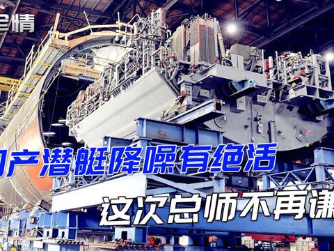 国产潜艇降噪有绝活,这次总师不再谦虚:技术水平位列第一!