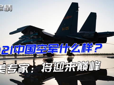 2021中国空军啥样?涡扇15、歼31、轰20齐登场,美专家:将迎巅峰