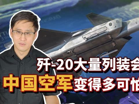 歼20列装多支部队,未来装备300架,中国空军将会变得多可怕