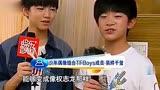 少年中国强TFBOYS快乐大本营小时代梦想秀采访