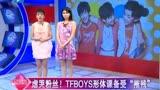 """[娛樂夢工廠]虐哭粉絲!TFBOYS形體課備受""""摧殘"""""""