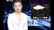 解密档案 中国UFO档案