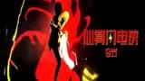 0030.土豆网-TFBOYS-CM-少年中国强宣传片1