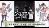 TFBOYS演唱天娛快男大電影《我就是我》主題曲《想唱就