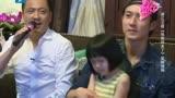 """測試[娛樂夢工廠] """"爸爸""""預告:四家聚會 萌娃傻眼了"""
