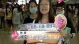 TFBOYS多媒-20140725娛樂夢工廠保安hold住TFBOYS抵滬?