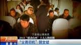 """[7点最新闻]2013""""感动山西""""十大人物展播 """"义勇司机""""郭文斌"""