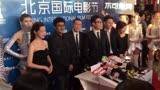 《北京電影節》孫周導演攜《不可思異》劇組成員小沈陽大鵬走紅毯