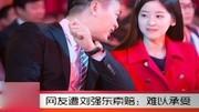 刘强东案监控视频网络疯传 美国警方回应耐人寻味