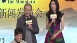 林志玲王寶強 《道士下山》發布會視頻