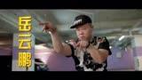 2015最新上映搞笑電影《煎餅俠》大鵬作品